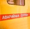 Аварийные службы в Вавоже