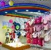 Детские магазины в Вавоже