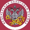 Налоговые инспекции, службы в Вавоже