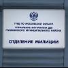 Отделения полиции в Вавоже
