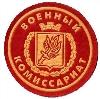 Военкоматы, комиссариаты в Вавоже